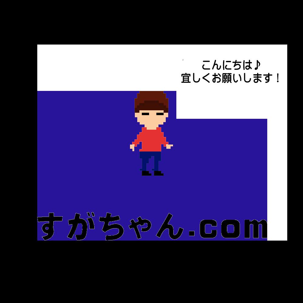 すがちゃん.com