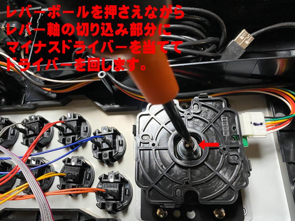 レバーボールを押さえながらレバー軸の切り込み部分にマイナスドライバーを当ててドライバーを回します。