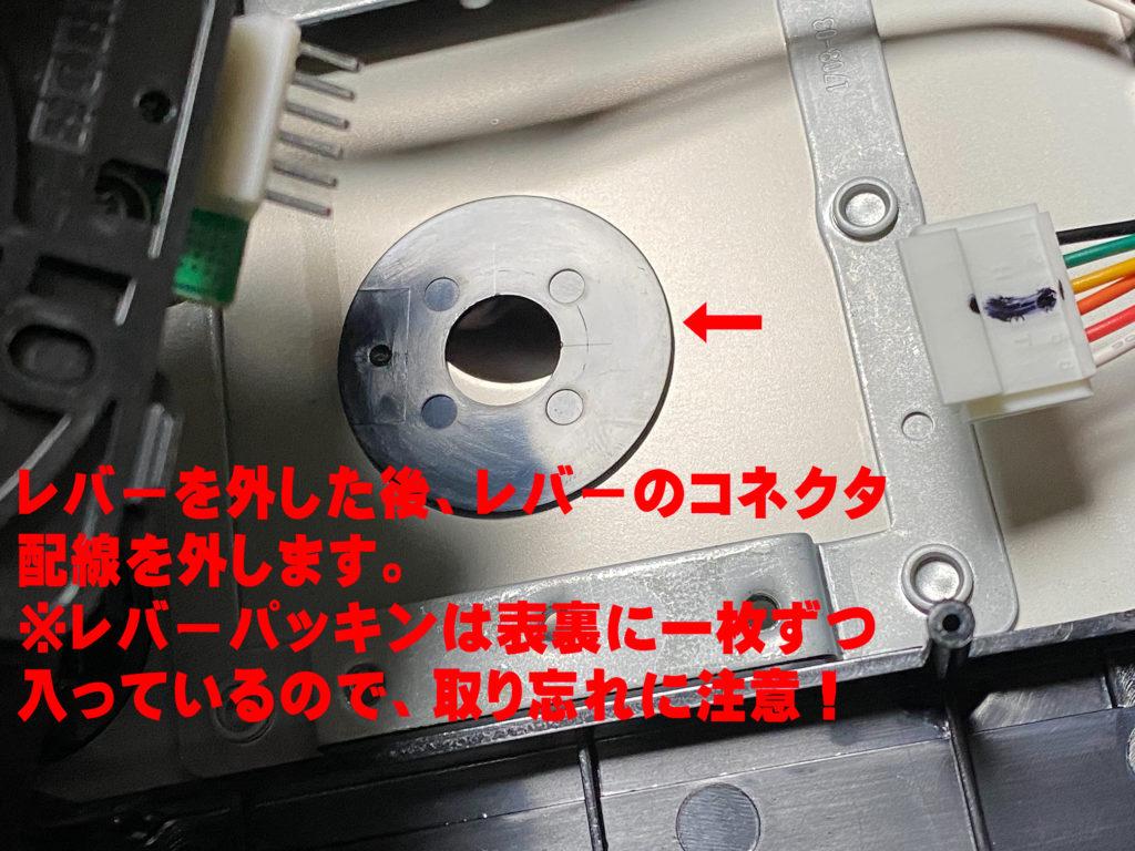 レバーを外した後、レバーのコネクタ配線を外します。 ※レバーパッキンは表裏に一枚ずつ入っているので、取り忘れに注意!