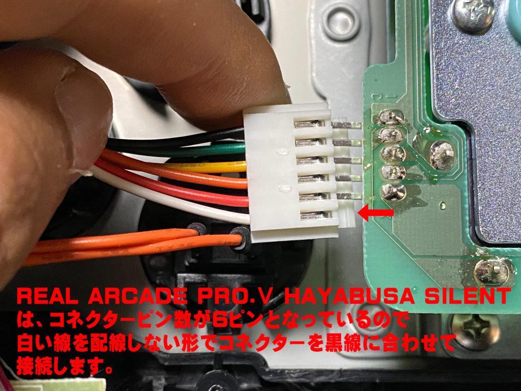 REAL ARCADE PRO.Ⅴ HAYABUSA SILENTは、コネクターピン数が6ピンとなっているので白い線を配線しない形でコネクターを黒線に合わせて接続します。