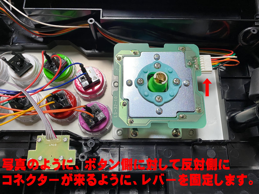 写真のように、ボタン側に対して反対側にコネクターが来るように、レバーを固定します。